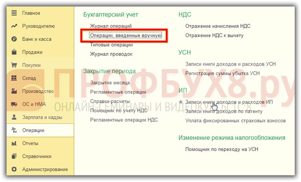 Сторно в 1с 8.3 бухгалтерия книга покупок регистрация ип по услугам