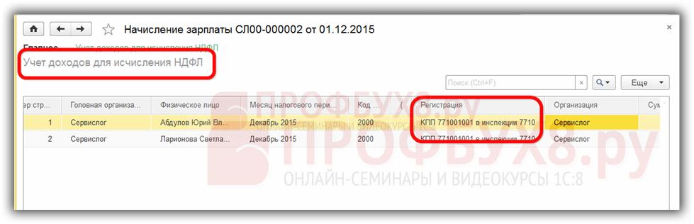 запись в регистре Учет доходов для исчисления НДФЛ
