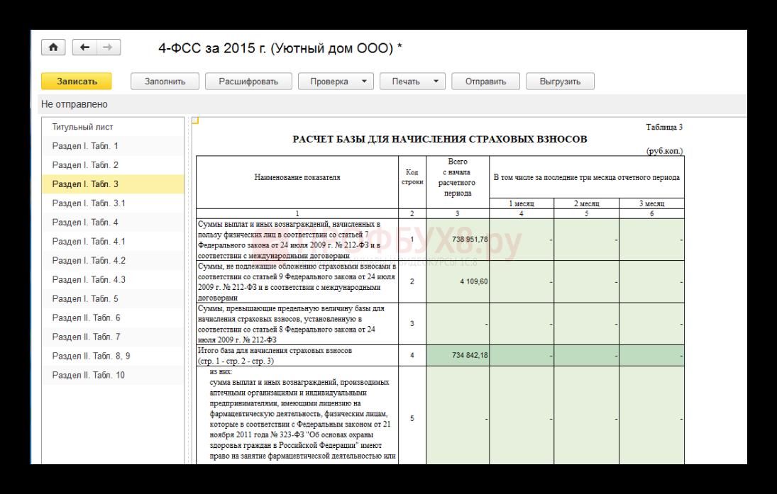Заполнение формы р21001 заявление на регистрацию ип - 8bf