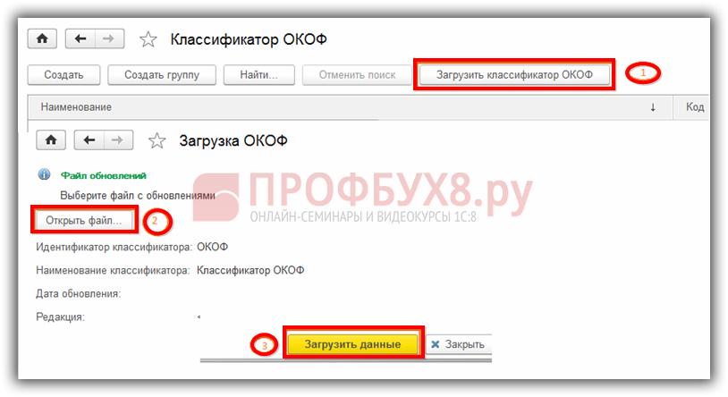 Загрузка классификатора ОКОФ