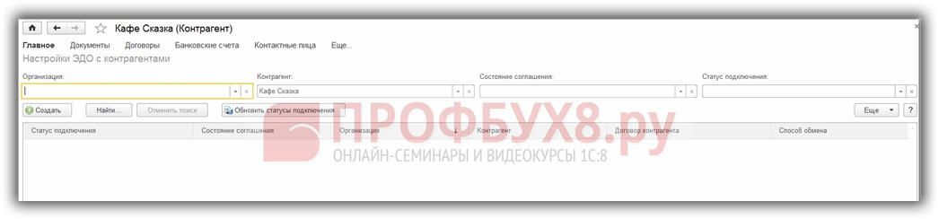 Настройки ЭДО с контрагентом в 1С 8.3