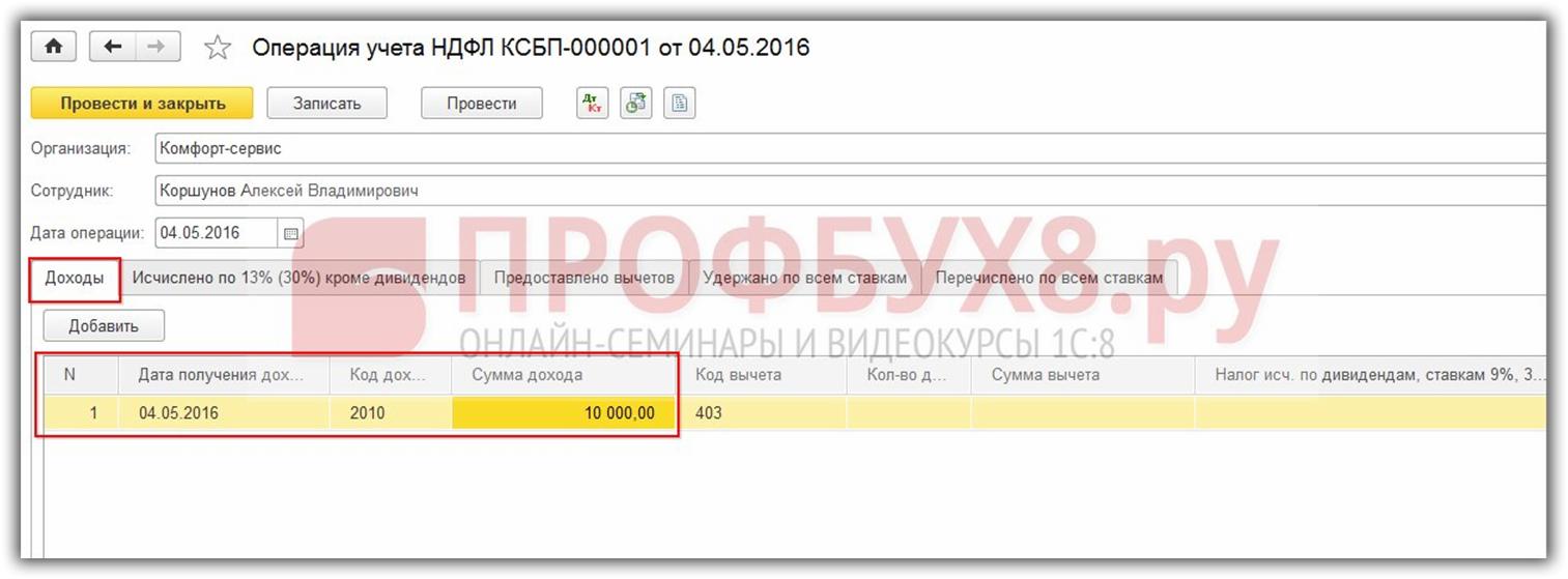 документ Операция учета НДФЛ вкладка Доходы