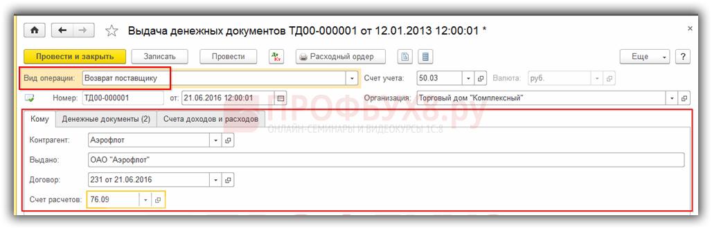 Возврат денежных документов поставщику в 1С 8.3