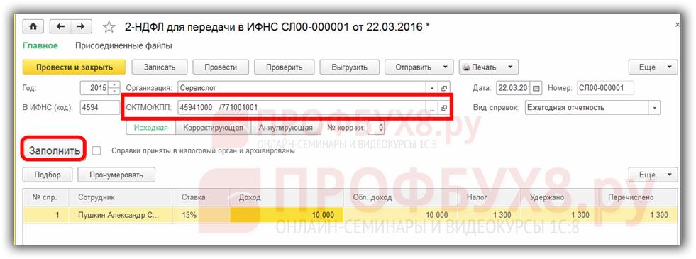 заполнение реестра НДФЛ по обособленному подразделению в 1С