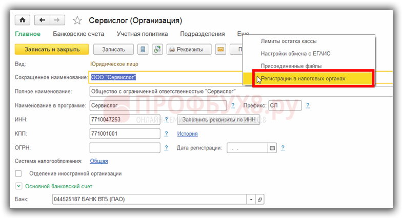 добавление ОКТМО/КПП обособленного подразделения в 1С