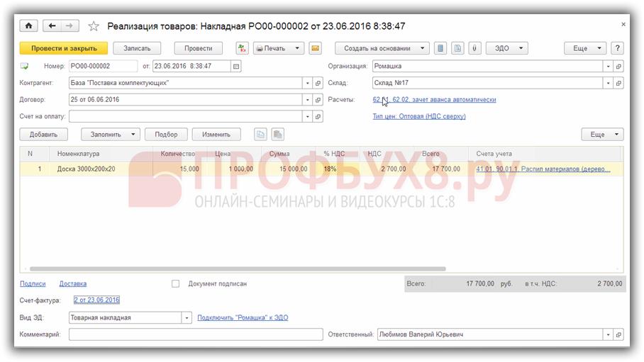 документ реализации товаров в 1С 8.3