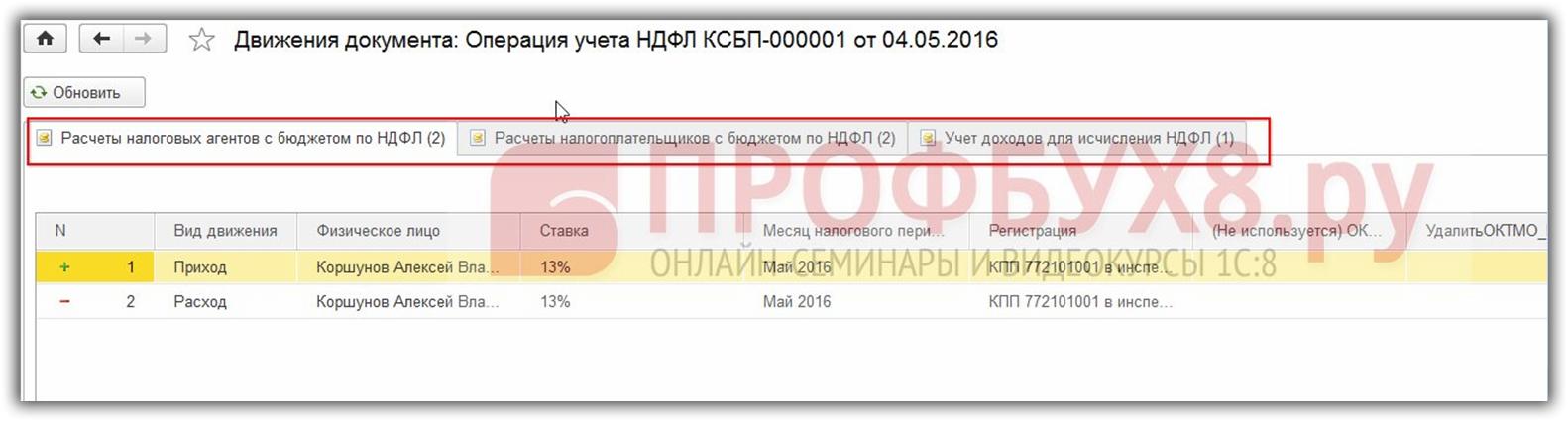 движения документа Операция учета НДФЛ в 1С