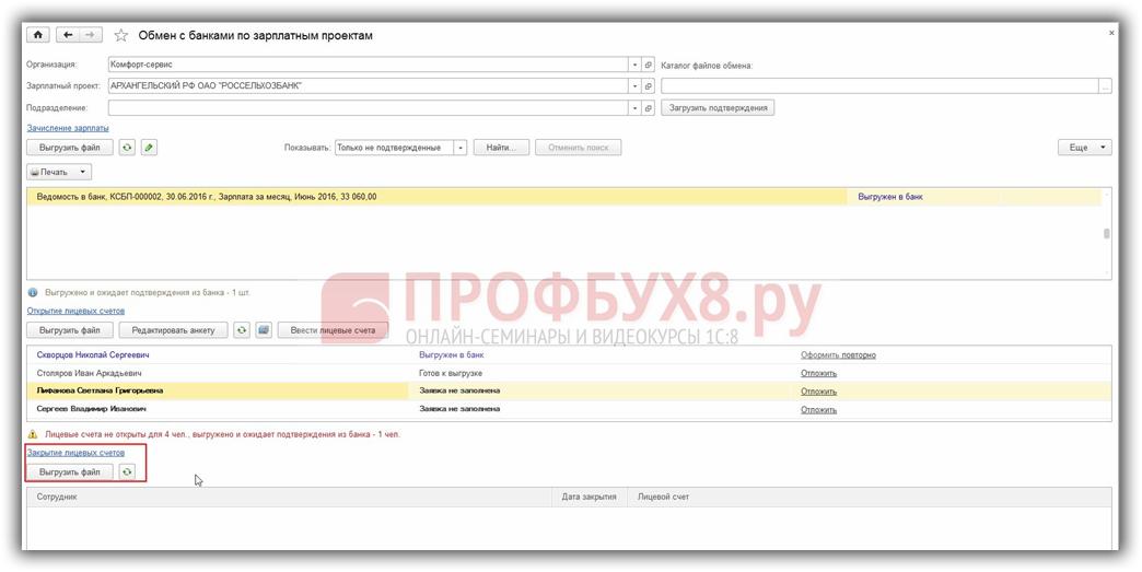выгрузка файла о закрытии лицевых счетов из 1С