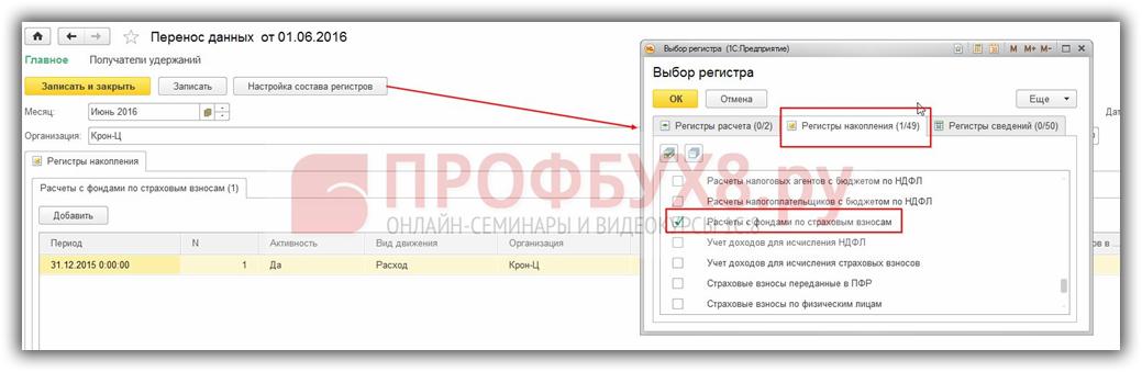 настройка состава корректируемых регистров
