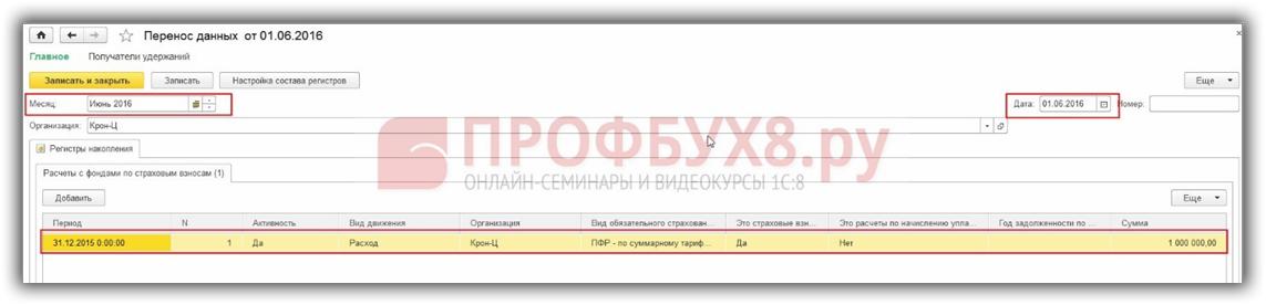 документ Перенос данных