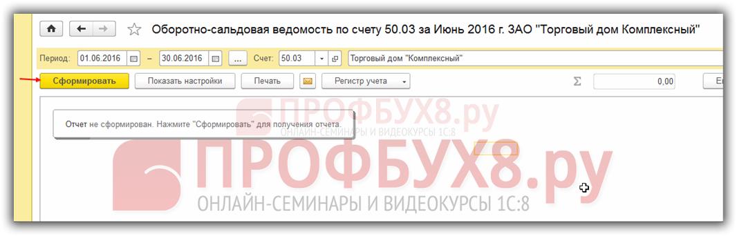 формирование ОСВ по счету 50.03