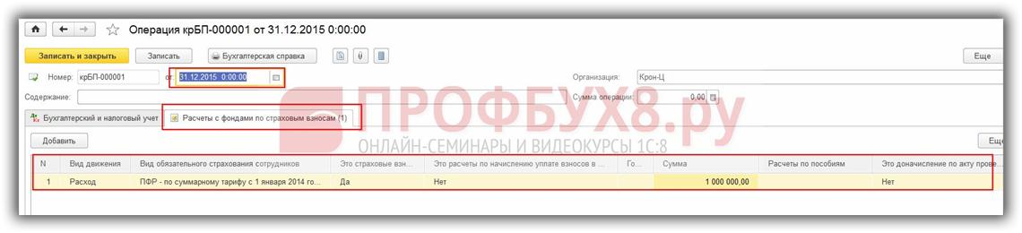 Добавление записи регистра накопления с видом движения Расход
