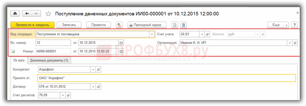 заполнение документа Поступление денежных документов в 1С