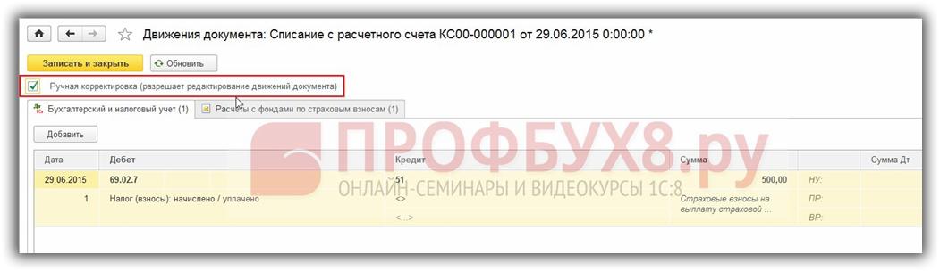 настройка ручной корректировки регистров из документа