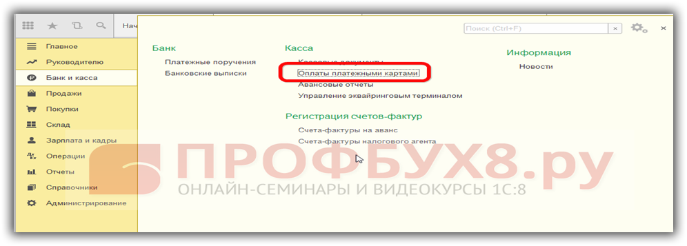 Как отразить в 1с 8.3 услуги банка и комиссии