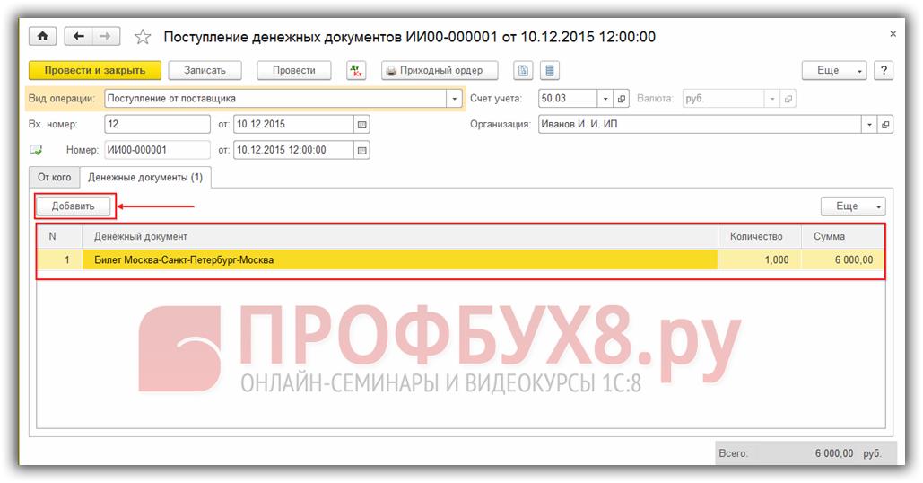 заполнение таблицы документа Поступление денежных документов в 1С