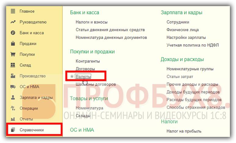 справочник Валюты в интерфейсе 1С
