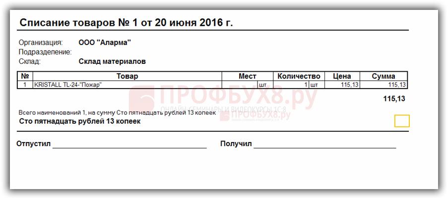 Инструкция Об Инвентаризации Тмц В Украине