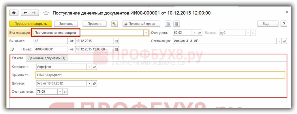 Оприходование денежных документов от поставщика в 1С 8.3