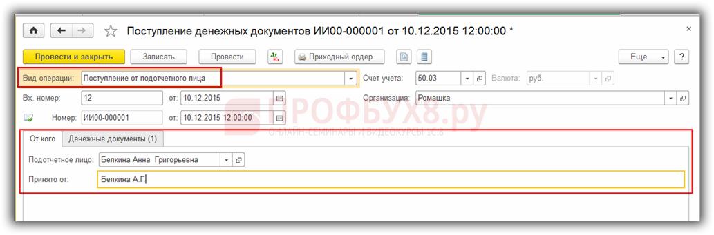 Получение денежных документов от подотчетного лица в 1С 8.3