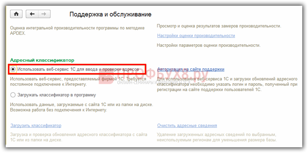 команда Использовать веб-сервис 1С для ввода и проверки адресов