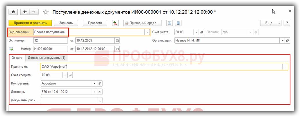 Прочее поступление денежных документов в 1С 8.3