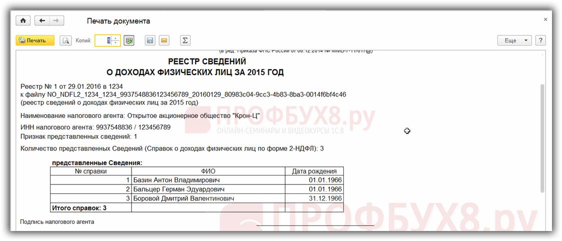 Образец заполнения реестра сведений о доходах к справкам 2-НДФЛ в 1С