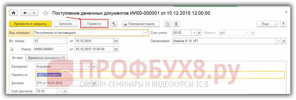 регистрация документа в 1С