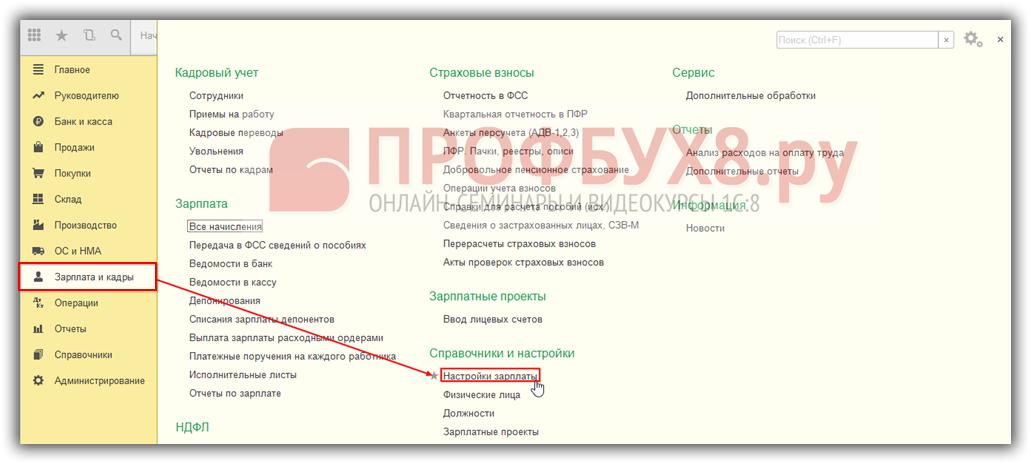 команда Настройки зарплаты в интерфейсе 1С