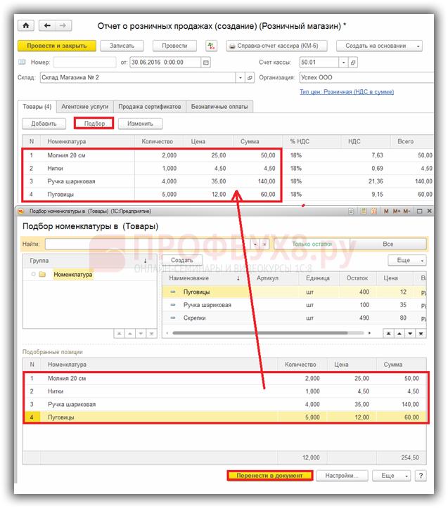 Отчет о розничных продажах в 1с 8.3 как сделать