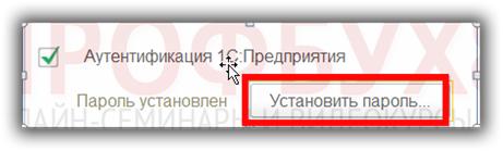 установка пароля администратором