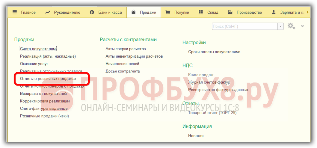 Отчет о розничных продажах в интерфейсе 1С