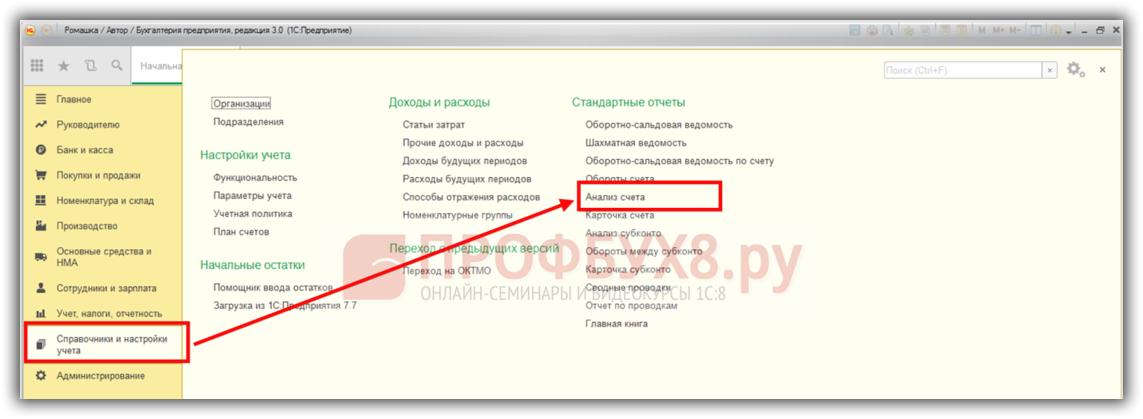 Анализ счета в интерфейсе 1С