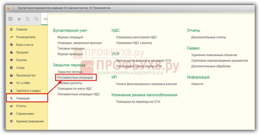 Регламентная операция в интерфейсе 1С