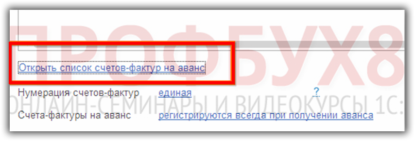 Регистрация счет фактур на аванс в 1с 8.3 красным