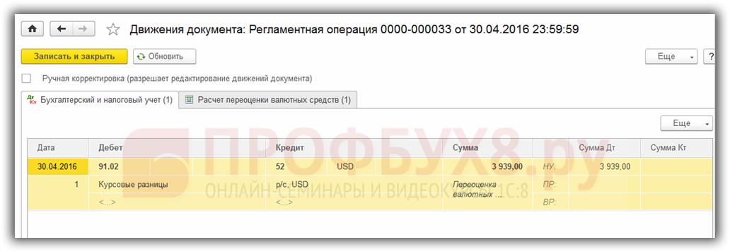 проводки по переоценке валютных средств (курс уменьшился)