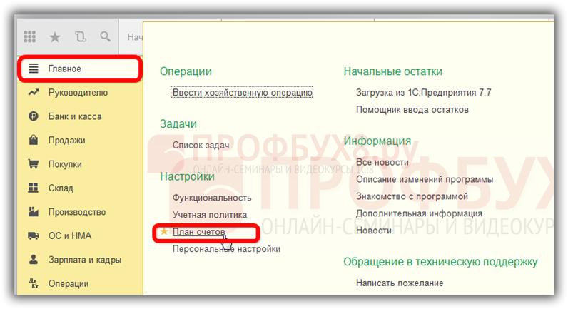 план счетов в интерфейсе 1С