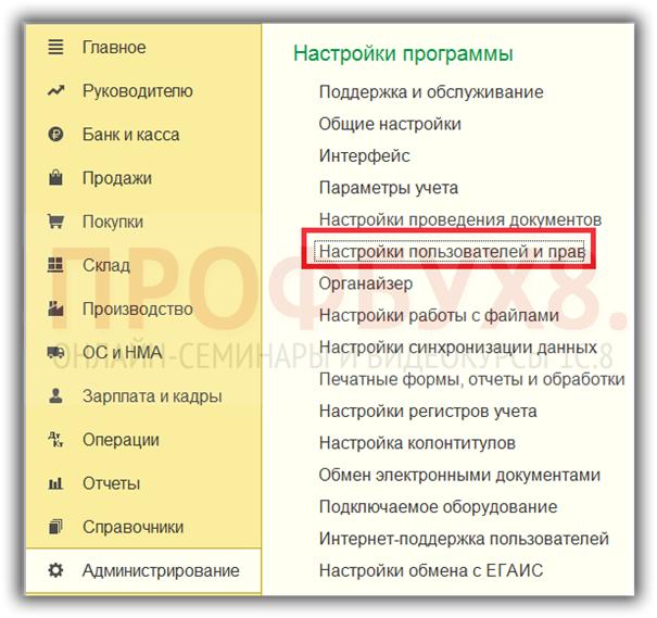 Настройки пользователей и прав в интерфейсе 1С