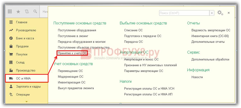 Принятие к учету ОС в  интерфейсе 1С