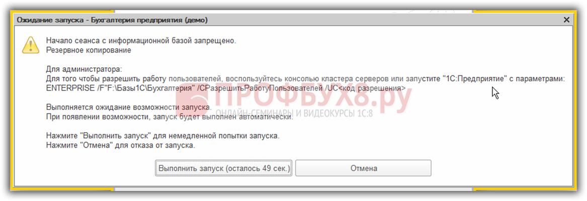 Диалоговое окно: Начало сеанса с информационной базой запрещено. Резервное копирование