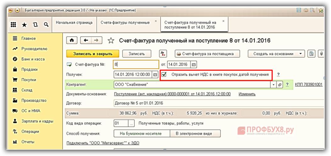 заполнение документа Счет-фактура полученный на поступление в 1С