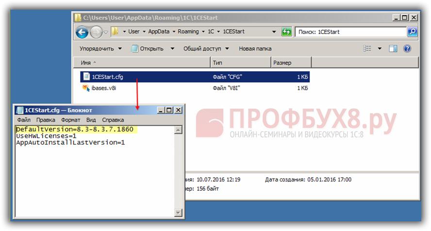 содержание локального конфигурационного файла 1CEStart.cfg