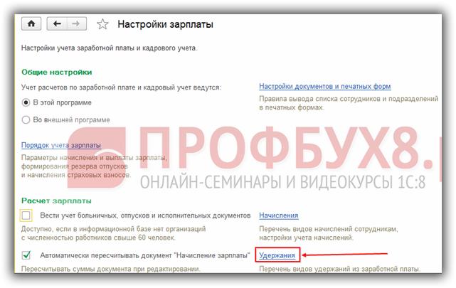 ссылка Удержания в интерфейсе 1С