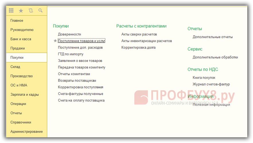 Поступление товаров и услуг в интерфейсе 1С