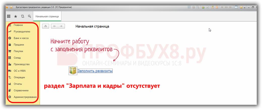 начальная страница при первом запуске новой информационной базы 1С