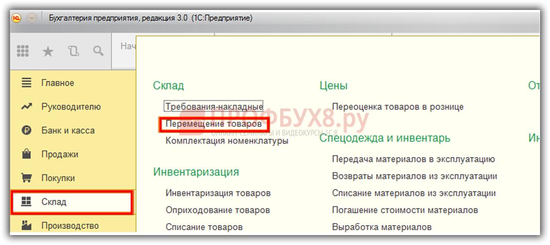 Перемещение материалов в эксплуатации 1с 8.3 бухгалтерия бухгалтерия м видео телефон