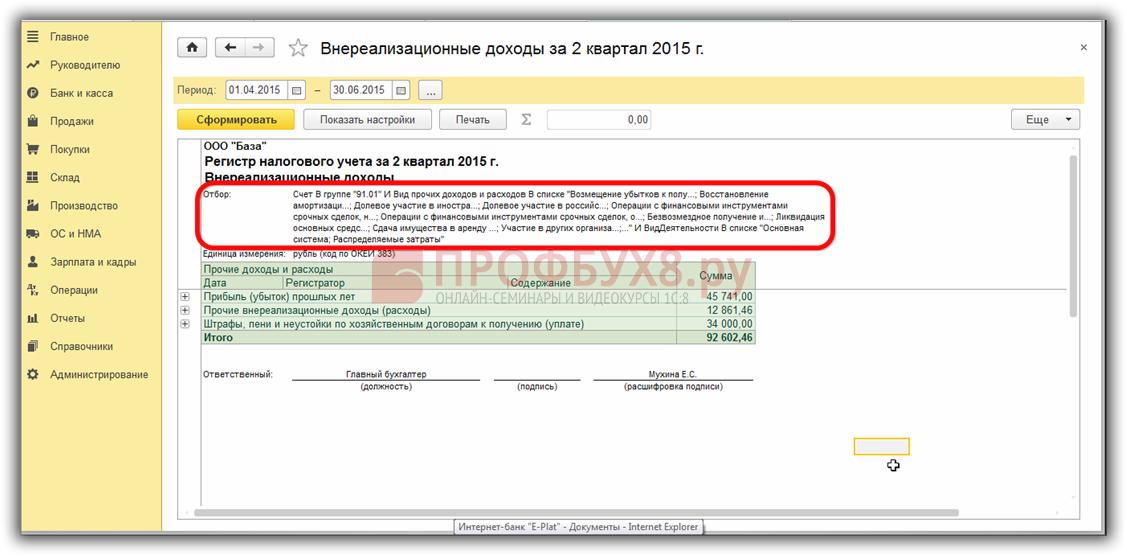 Регистр налогового учета с отбором данных