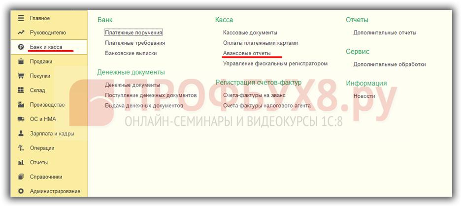 Авансовые отчёты в интерфейсе 1С