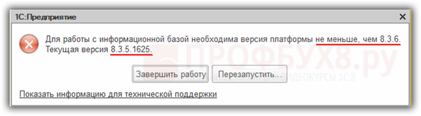 Для работы с информационной базой необходима версия платформы не меньше чем 8.3.6