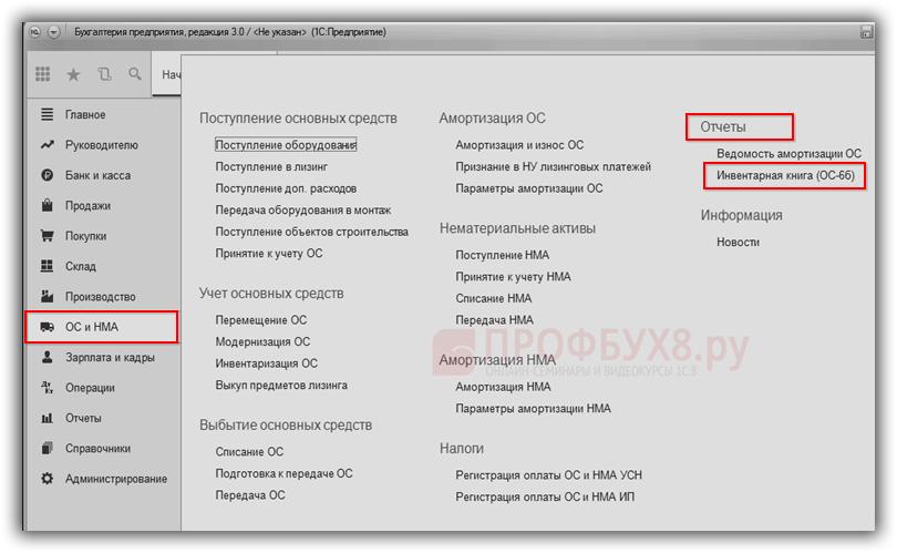 отчет Инвентарная книга (ОС-6 б) в интерфейсе 1С